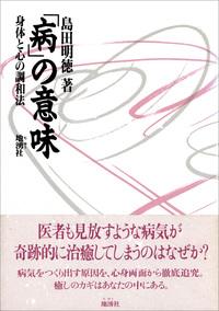 「病」の意味 身体と心の調和法-電子書籍