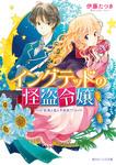 イングテッドの怪盗令嬢 紅茶と恋と予告状!?-電子書籍
