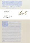 エセー5-電子書籍
