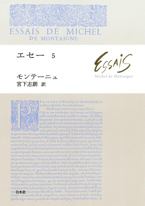 エセー5-電子書籍-拡大画像