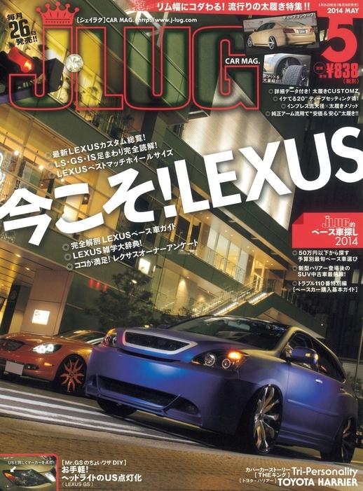 J-LUG 2014年5月号拡大写真