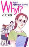 Why!? 学校で子供たちは、今―!?-電子書籍