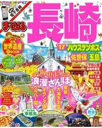 まっぷる 長崎 ハウステンボス 佐世保・五島'17-電子書籍