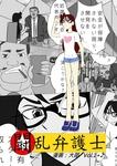 闘乱弁護士Vol.1+2 ( Full Vision )