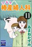 こちら椿産婦人科 11-電子書籍