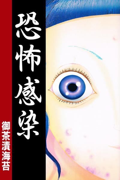 恐怖感染-電子書籍