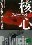スカーペッタ 核心(上)-電子書籍