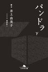 パンドラ(下)-電子書籍
