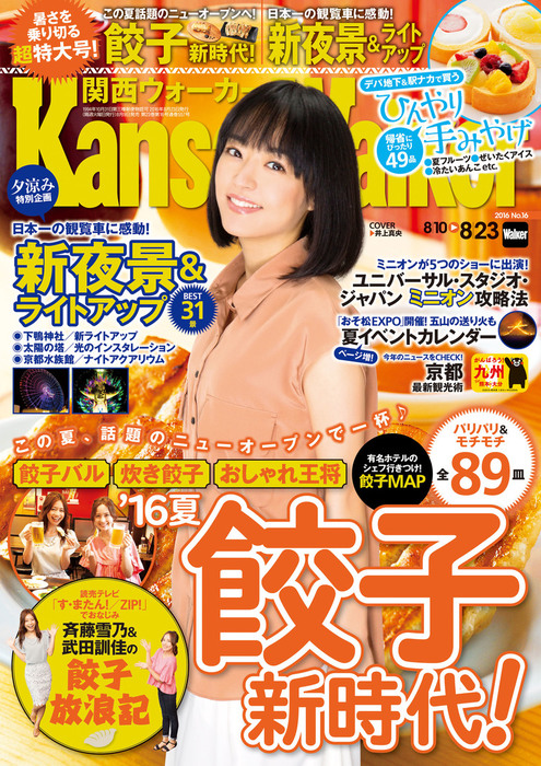 KansaiWalker関西ウォーカー 2016 No.16拡大写真