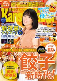 KansaiWalker関西ウォーカー 2016 No.16