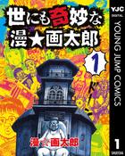 「世にも奇妙な漫☆画太郎(ヤングジャンプコミックスDIGITAL)」シリーズ