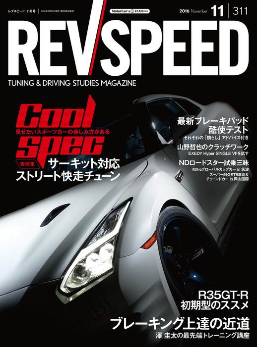 REV SPEED 2016年11月号拡大写真