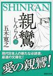 親鸞(しんらん)(下) 【五木寛之ノベリスク】-電子書籍