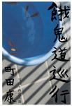餓鬼道巡行-電子書籍