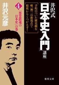 井沢式「日本史入門」講座(4) 「怨霊鎮魂の日本史」の巻-電子書籍