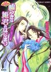 平安ロマンティック・ミステリー 嘘つきは姫君のはじまり 見習い姫の災難-電子書籍