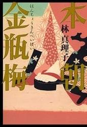 本朝金瓶梅-電子書籍-拡大画像