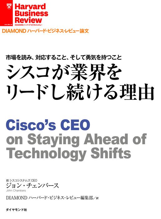 シスコが業界をリードし続ける理由-電子書籍-拡大画像