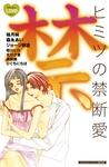 ヒミツの禁断愛-電子書籍