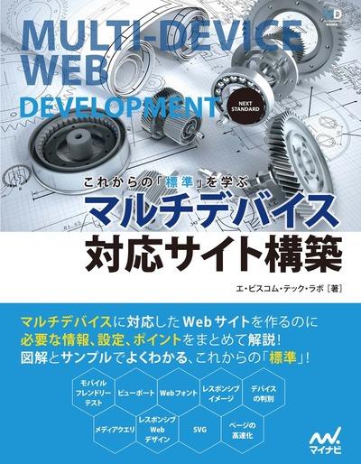 これからの「標準」を学ぶ マルチデバイス対応サイト構築-電子書籍