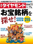 週刊ダイヤモンド 16年1月16日号-電子書籍