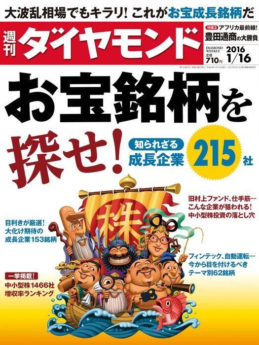 週刊ダイヤモンド 16年1月16日号拡大写真
