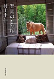 楽園のしっぽ-電子書籍