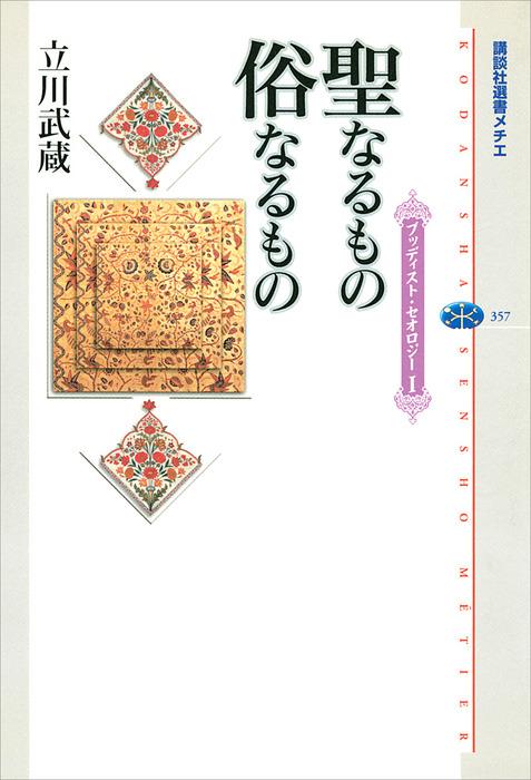 聖なるもの 俗なるもの ブッディスト・セオロジーI-電子書籍-拡大画像