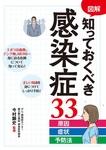 図解 知っておくべき感染症33 原因・症状・予防法-電子書籍