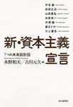 新・資本主義宣言 (7つの未来設計図)-電子書籍