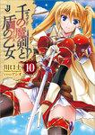 千の魔剣と盾の乙女: 10-電子書籍