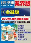 会社四季報 業界版【7】金融編 (15年夏号)-電子書籍