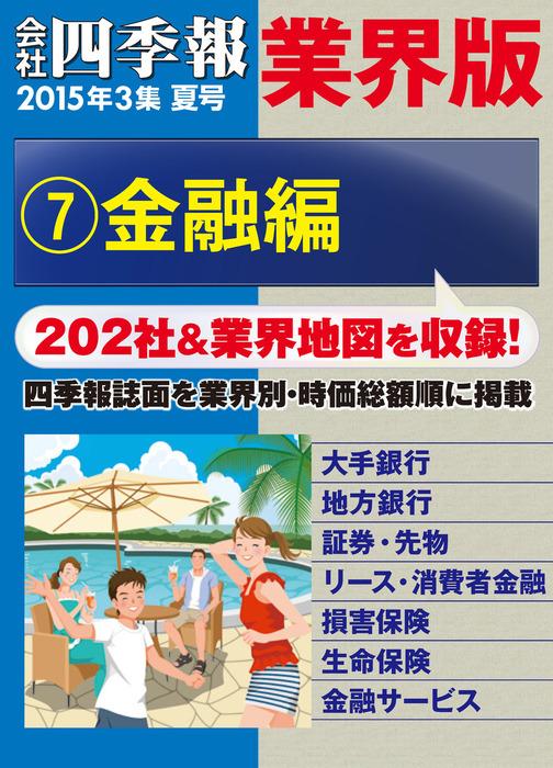 会社四季報 業界版【7】金融編 (15年夏号)-電子書籍-拡大画像
