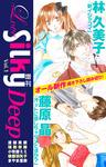 Love Silky増刊 Vol.1 Deep-電子書籍