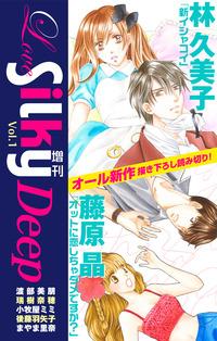 Love Silky増刊 Vol.1 Deep