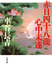 赤目四十八瀧心中未遂-電子書籍