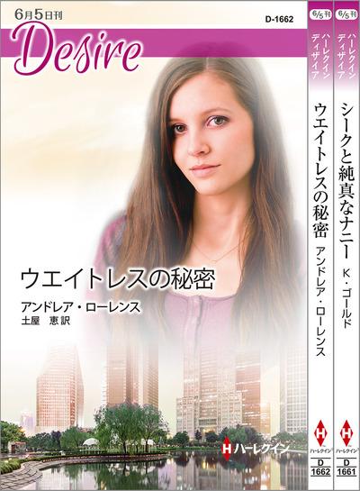 ハーレクイン・ディザイアセット23-電子書籍