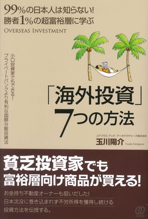 勝者1%の超富裕層に学ぶ 「海外投資」7つの方法拡大写真