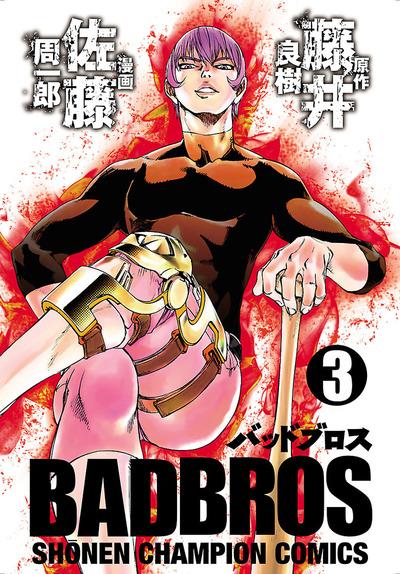 BADBROS 3-電子書籍
