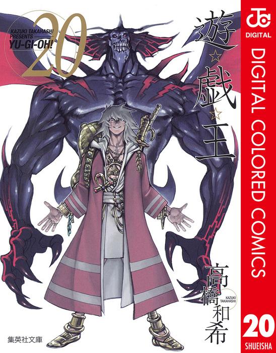 遊☆戯☆王 カラー版 20-電子書籍-拡大画像