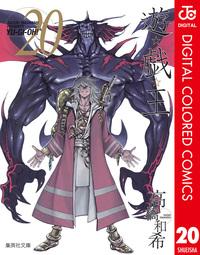 遊☆戯☆王 カラー版 20