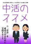 中活のススメ5 中活を成功させるために実践すること-電子書籍