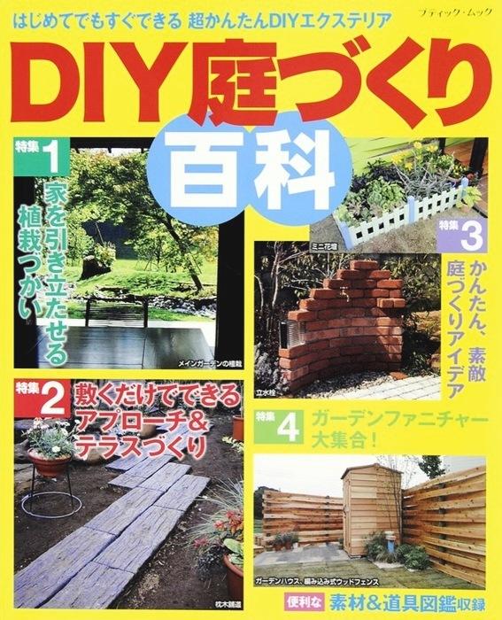 DIY庭づくり百科拡大写真