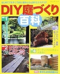 DIY庭づくり百科-電子書籍