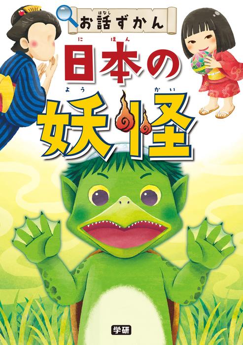 日本の妖怪拡大写真