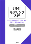 UMLモデリング入門 本質をとらえるシステム思考とモデリング心理学-電子書籍