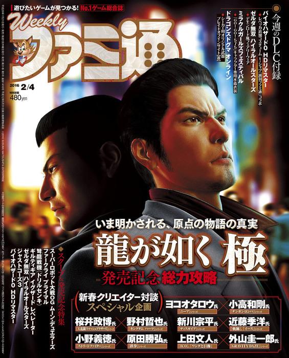 週刊ファミ通 2016年2月4日号拡大写真