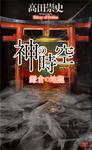 神の時空 ―鎌倉の地龍―-電子書籍