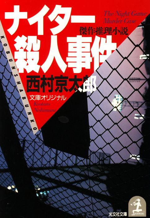 ナイター殺人事件-電子書籍-拡大画像