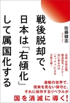 戦後脱却で、日本は「右傾化」して属国化する-電子書籍